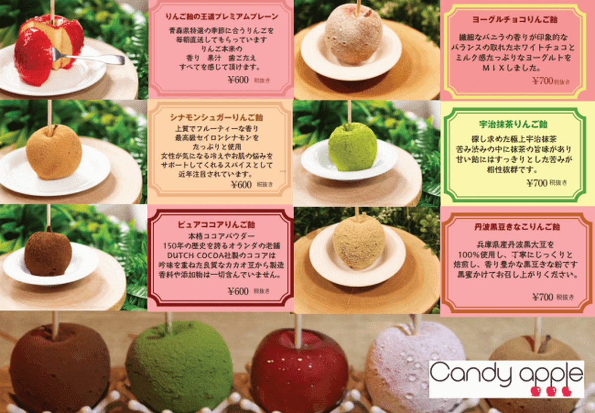 candy-apple-menu