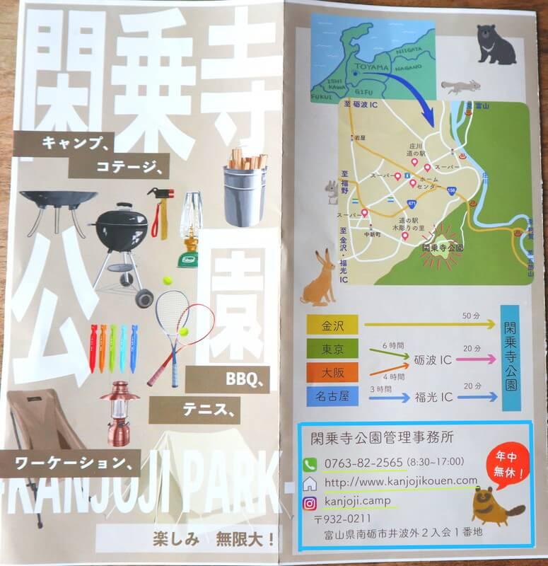 kanjoji-park-image-46